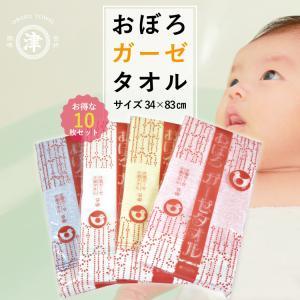お得な10枚セット 色おまかせ  日本製 おぼろガーゼタオル フェイスタオル sleeping-yshop