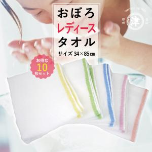 お得な10枚セット 色おまかせ  日本製 おぼろレディースタオル フェイスタオル sleeping-yshop