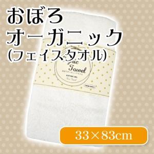 タオル 2枚までネコポス対応 フェイスタオル 33×83cm 日本製 おぼろタオル 綿100% 無地 オフホワイト コットン さわやか オールシーズン 洗える|sleeping-yshop