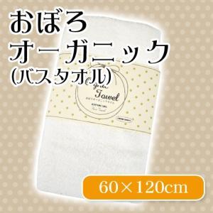 タオル バスタオル 60×120cm 日本製 おぼろタオル 綿100% 無地 オフホワイト コットン さわやか オールシーズン 洗える 吸水 新生活 丸洗いOK 子供|sleeping-yshop