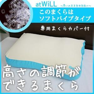 箱入り  高さの調節できるまくらatWILL(ソフトパイプタイプ)ブルー 33×55×10  高反発+低反発シート付き枕|sleeping-yshop