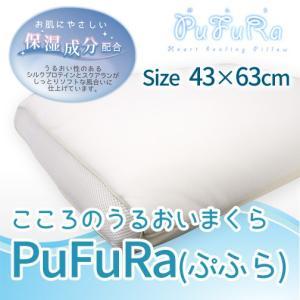 ぷふら低反発枕43×63 こころのうるおいまくら|sleeping-yshop