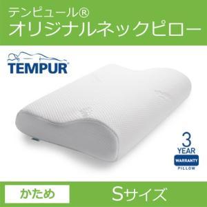 箱入り  テンピュールオリジナルネックピロー Sサイズ エルゴノミック 枕|sleeping-yshop