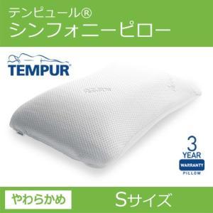 箱入り  テンピュールシンフォニーピロー Sサイズ エルゴノミック 枕|sleeping-yshop