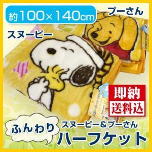 キャラクター・ハーフ毛布100×140cm プーさん・スヌーピー・アナと雪の女王  ハーフケット|sleeping-yshop
