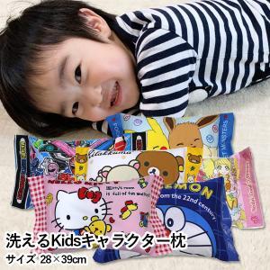 KIDSキャラクター枕 キッズまくら 子供用枕 カバー付きアニメピロー ジュニアまくら|sleeping-yshop