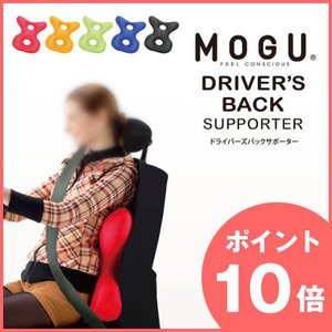 ポイント10倍   プレゼント付  MOGU(モグ) ドライバーズバックサポーター パウダービーズ ビーズ枕 8の字 背当て まくら|sleeping-yshop