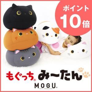 ポイント10倍   プレゼント付  MOGU(モグ)もぐっちみーたん パウダービーズ クッション枕 お昼寝 オットマン|sleeping-yshop