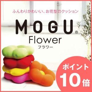 ポイント10倍   プレゼント付  MOGU(モグ)フラワー パウダービーズ flower 抱き枕 クッション枕 お昼寝 ハグピロー|sleeping-yshop