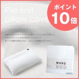 ポイント10倍   プレゼント付  MOGU(モグ)パイルニット枕カバー パウダービーズピロー専用   発送まで3〜14日程|sleeping-yshop