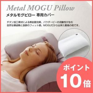 ポイント10倍   プレゼント付  MOGU(モグ)パイルニット枕カバー メタルMOGUピロー用   発送まで3〜14日程|sleeping-yshop