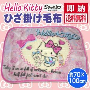 hello kittyひざ掛け毛布70×100cm(KT1352) ふんわりあたたか 保育園・アウトドア・オフィスに ハローキティ|sleeping-yshop