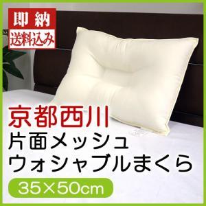 京都西川 片面メッシュウォッシャブルまくら  35×50cm ポリエステル粒わた 片面立体メッシュ sleeping-yshop