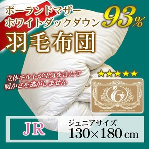 羽毛布団 立体キルト ロイヤルゴールドラベル ジュニア 130×180cm ホワイトマザーダックダウン93% ポーランド産|sleeping-yshop