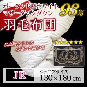 羽毛布団 立体キルト プレミアムゴールドラベル ジュニア 130×180cm ホワイトマザーダックダウン93% ポーランド産|sleeping-yshop