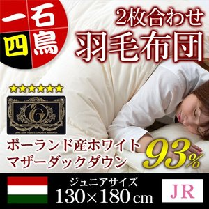 羽毛布団 2枚合わせ プレミアムゴールドラベル ジュニア 130×180cm ホワイトマザーダックダウン93% ポーランド産|sleeping-yshop