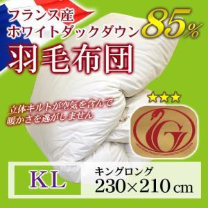 羽毛布団  羽毛掛け布団 フランス産ホワイトダックダウン85% キングロング キナリ ニューゴールドラベル|sleeping-yshop