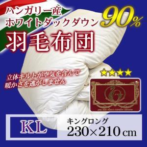 羽毛布団 立体キルト エクセルゴールドラベル キングロング 230×210cm ホワイトダックダウン90% ハンガリー産 日本製|sleeping-yshop