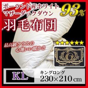 羽毛布団 立体キルト プレミアムゴールドラベル キングロング 230×210cm ホワイトマザーダックダウン93% ポーランド産|sleeping-yshop