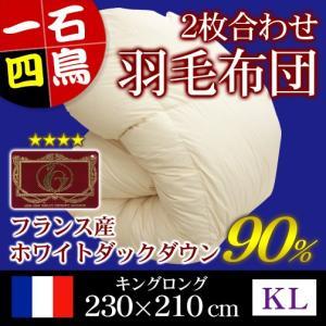 羽毛布団  2枚合せ羽毛掛け布団 フランス産ホワイトダックダウン90% キングロング キナリムジ エクセルゴールドラベル付き 安心の日本製|sleeping-yshop