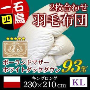 羽毛布団 2枚合わせ ロイヤルゴールドラベル キングロングサイズ 230×210cm ホワイトマザーダックダウン93% ポーランド産|sleeping-yshop