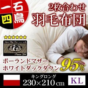羽毛布団  2枚合せ羽毛掛け布団(ポーランド産ホワイトマザーダックダウン95%)キングロング プレミアムゴールドラベル付き 安心の日本製|sleeping-yshop