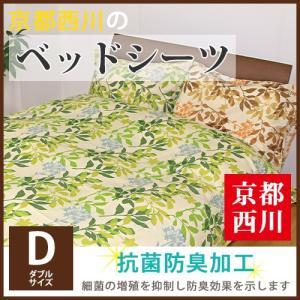 ≪京都西川の乾きやすく、しわになりにくいお手入れ簡単カバーシリーズがお買い得!≫  〜お手入れらくら...