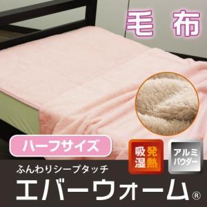 エバーウォーム毛布ハーフサイズ100×150 ムートン フリース 日本製 ケット 発熱シリーズ エコ 省エネ オーシン 発送まで3〜10日|sleeping-yshop