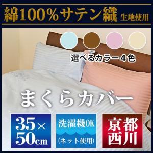 ≪京都西川の綿100%サテン織生地カバーシリーズがお買い得!≫ ◆肌にやさしい綿100%、サテン織生...