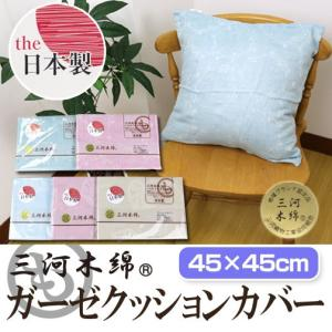 最安値に挑戦  三河木綿ガーゼクッションカバー45×45cm コットン100%カバー単品 重ね織りガーゼ 日本製|sleeping-yshop