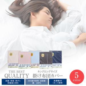 2週間以内に発送予定   日本製  THE BEST QUALITY 掛け布団カバー キングロング 高級ソフト綿100% 抗菌・防臭・防ダニ・防縮加工済み|sleeping-yshop