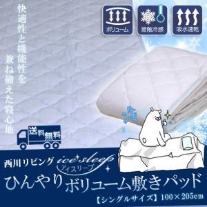 敷きパッド 西川リビング  シングル 100×205cm 夏用 ひんやり [アイスリープ]ひんやりボリューム敷きパッド(CP-734) 訳あり 敷パッド 涼感|sleeping-yshop
