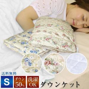 お得な2点セット 洗える ダウンケット アルファ シングル S 140×190cm ダックダウン50% 選べる3種類 夏用|sleeping-yshop