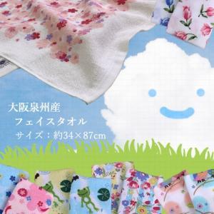 大阪泉州フェイスタオル約34×87cm(全6柄)200匁たおる sleeping-yshop