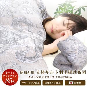 羽毛布団 立体キルト 昭和西川  クイーンロング 210×210cm ホワイトダックダウン85% NN7432柄 中国産 日本製|sleeping-yshop