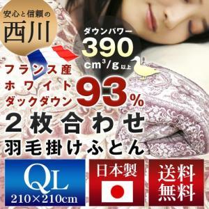 羽毛布団 2枚合わせ 昭和西川  クイーンロング 210×210cm ホワイトダックダウン93% NN7536 フランス産 日本製|sleeping-yshop