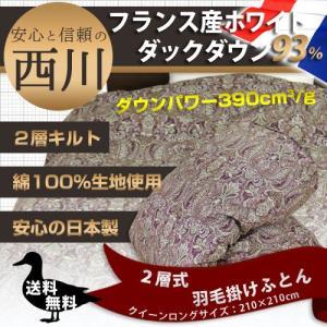 羽毛布団 2層式 昭和西川  クイーンロング 210×210cm ホワイトダックダウン93% NN7577 フランス産 日本製|sleeping-yshop