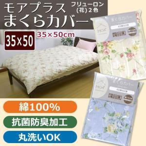MOA+ 枕カバー 35×50cm(フリューロン)ピロケース  モアプラス|sleeping-yshop