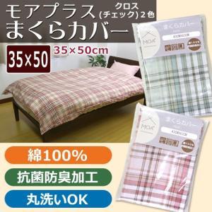 MOA+ 枕カバー 35×50cm (クロス)ピロケース    モアプラス|sleeping-yshop