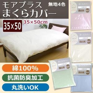 MOA+ 枕カバー 35×50cm(byカラー)ピロケース  無地 モアプラス|sleeping-yshop