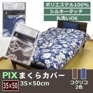 PIX 枕カバー 35×50cm(コクリコ)ピロケースピックス|sleeping-yshop