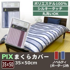 PIX 枕カバー 35×50cm (ノベルティ)ピロケース ピックス|sleeping-yshop