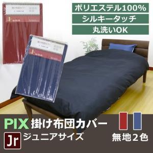 PIX 掛け布団カバー ジュニア(byカラー)ピックスの写真