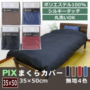 PIX 枕カバー 35×50cm(byカラー)ピロケースピックス|sleeping-yshop