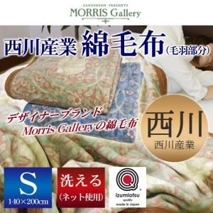 毛布 西川 モリスギャラリー綿毛布 シングルサイズ 140×200cm (SD6020) 日本製 綿100%  レッド ブルー 暖か ブランケット もうふ 冬用 オールシーズン|sleeping-yshop