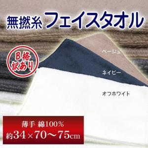 B格 無撚糸フェイスタオル(ムジ全3色) 約34×70〜75cm 綿100% sleeping-yshop