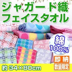 綿100%ジャガード織フェイスタオル 選べる3柄 34×80cm フェイスタオル sleeping-yshop
