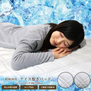 敷きパッド 西川 ファミリー 200×205cm 夏用 ひんやり 接触冷感 クール接触冷感アイス敷きパッド  家族で使える大きい敷きパッド さらっと爽快|sleeping-yshop