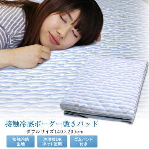 敷きパッド ダブル 140×200cm 夏用 ひんやり クール BASIC 接触冷感 ボーダー敷きパッド (R2-16)|sleeping-yshop