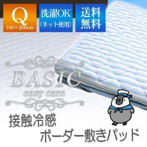 敷きパッド クイーン 160×200cm 夏用 ひんやり クール BASIC 接触冷感 ボーダー敷きパッド (R2-16)|sleeping-yshop